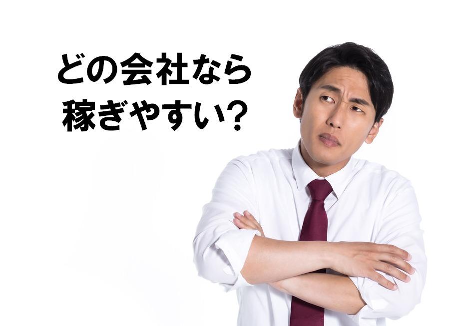 東京・効率良く稼げるタクシー会社の選び方 – 大手2社の経験者談
