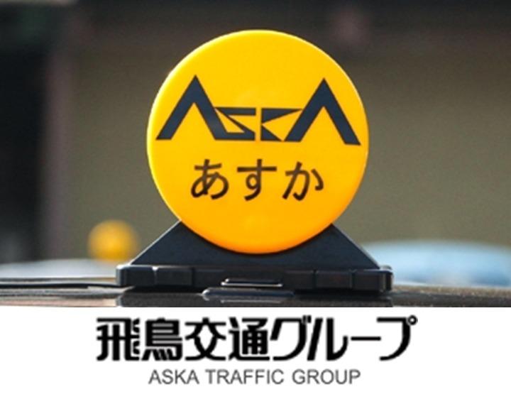 飛鳥交通の 最近のタクシー評判を全公開します。